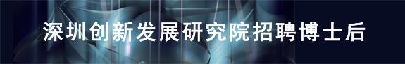 深圳创新发展研究院招聘博士后